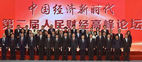"""部长级论坛共话中国经济新时代此次论坛围绕""""建设现代化经济体系""""等议题建言献策院可,探寻经济改革发展思路轰响。"""